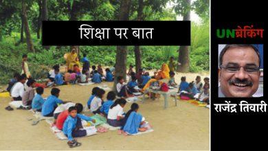 Photo of नयी शिक्षा नीति : सरकारी शिक्षा की बारह बजाते रहिये