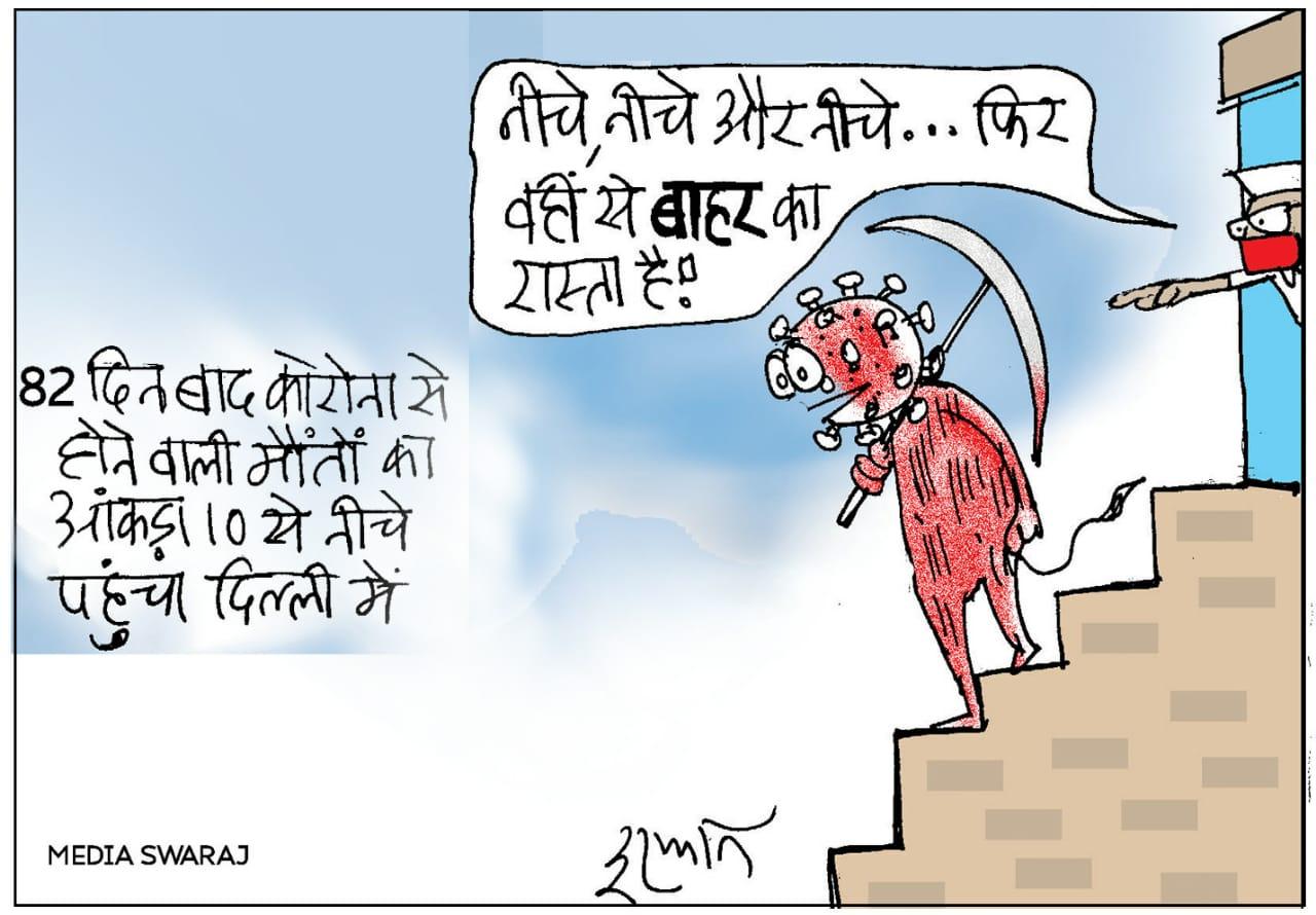 दिल्ली में कोरोना की संख्या नीचे