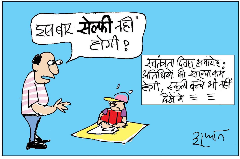स्वतंत्रता दिवस पर कार्टून