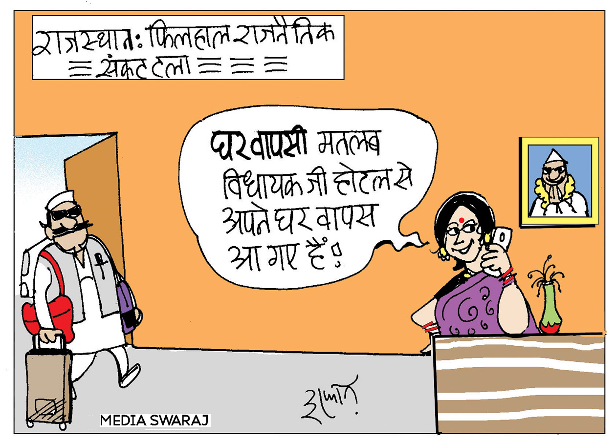 cartoon on Rajasthan