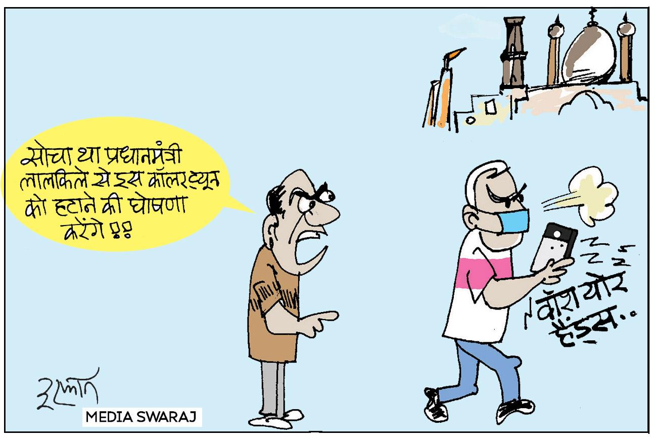 cartoon Irfan about 15 August speech of the PM