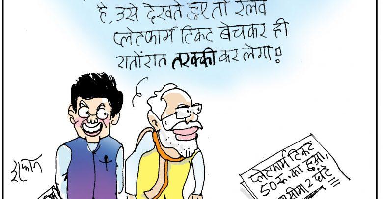 cartoon on costly platform ticket