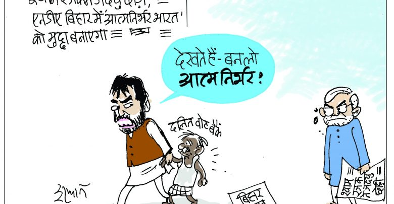 cartoon Bihar politics
