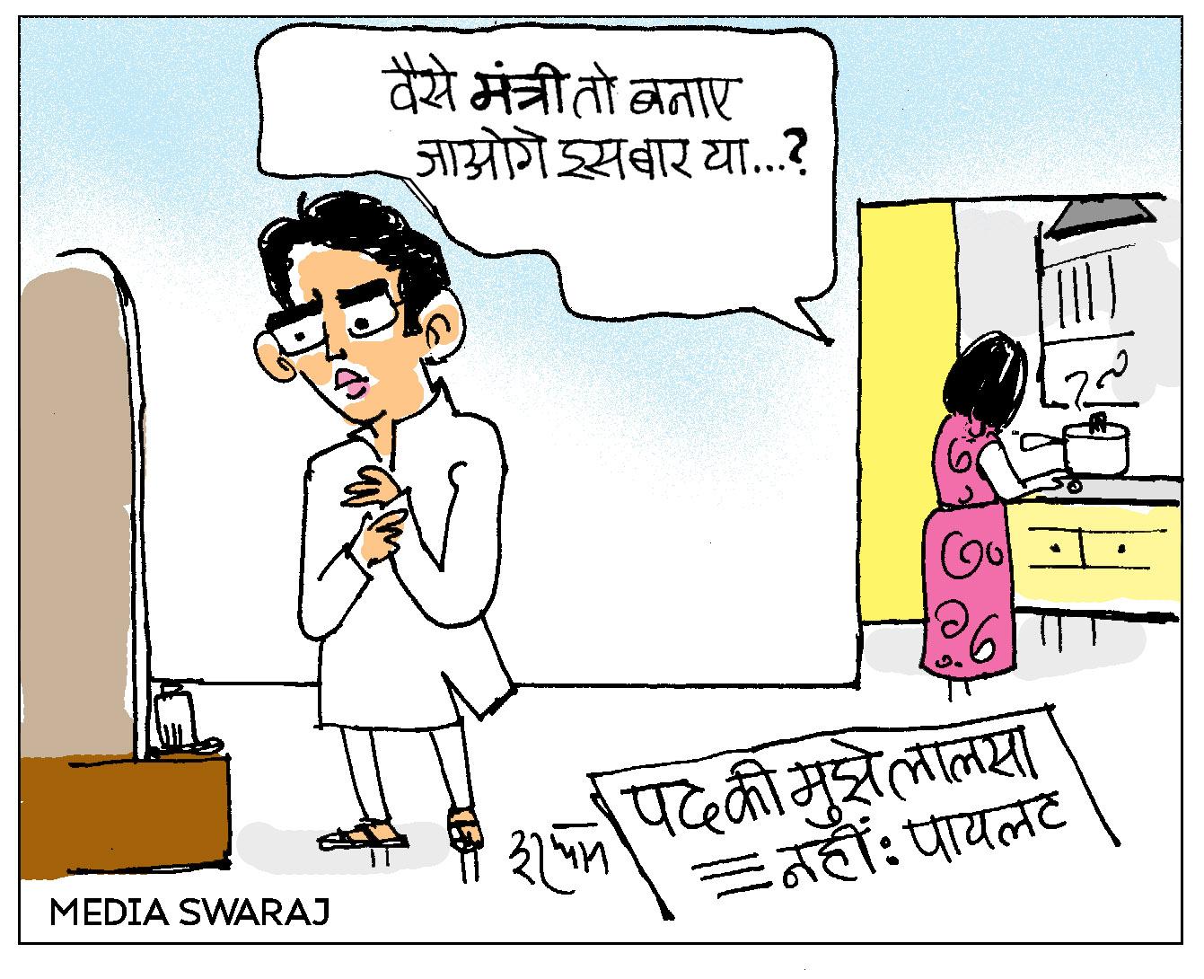 सचिन पायलट पर कार्टून