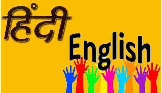 अंग्रेजी