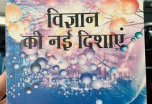 Photo of विज्ञान पर हिंदी पाठकों के लिए एक ज़रूरी किताब