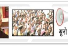 Photo of सुनो सरकार : फरियादियों की गुहार दरबार तक