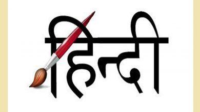 Photo of विश्व हिंदी-दिवस को सफल बनाना है, तो अंग्रेज़ी में मनाओ…