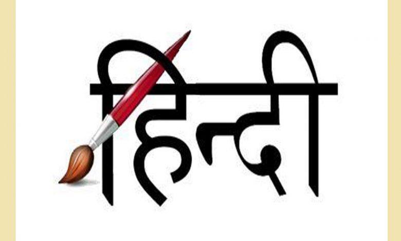 विश्व हिंदी दिवस अंग्रेज़ी में मनाओ